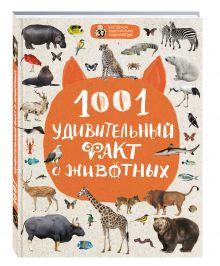 Баранова Н.Н., Лукашанец Д.А., Мазур О.Ч. - 1001 удивительный факт о животных обложка книги
