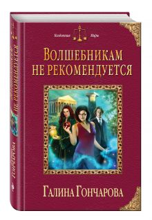 Гончарова Г.Д. - Волшебникам не рекомендуется обложка книги