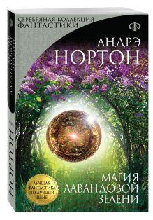 Нортон А. - Магия лавандовой зелени обложка книги