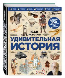 - Удивительная история обложка книги