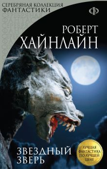 Обложка Звездный зверь Роберт Хайнлайн