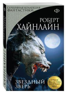 Хайнлайн Р. - Звездный зверь обложка книги