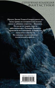 Обложка сзади Звездный зверь Роберт Хайнлайн