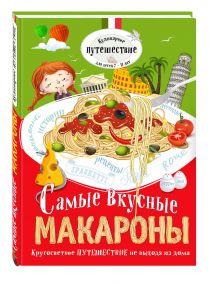 - Самые вкусные макароны обложка книги