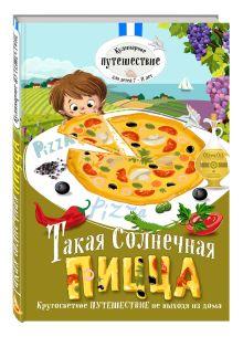 - Такая солнечная пицца обложка книги