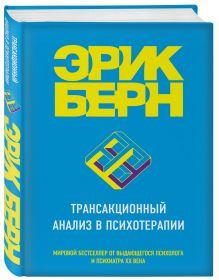 Берн Э. - Трансакционный анализ в психотерапии обложка книги