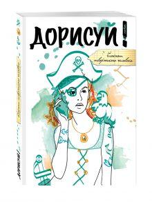 - Дорисуй! (Джейн Воробей) обложка книги