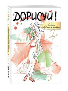 - Дорисуй! (Венера) обложка книги