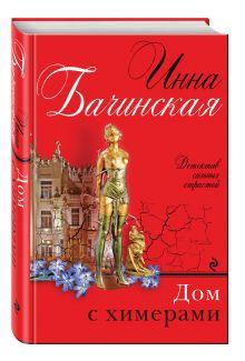 Бачинская И.Ю. - Дом с химерами обложка книги