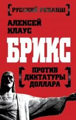 Клаус А. - БРИКС против диктатуры доллара обложка книги