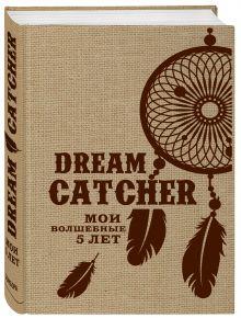 - Dream Catcher. Мои волшебные 5 лет (мешковина) обложка книги