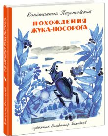 Паустовский К.Г. - Похождения жука-носорога обложка книги