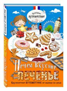 - Печем вкусное печенье обложка книги