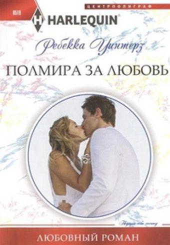 Полмира за любовь Уинтерз Р.