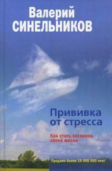 Синельников В.В. - Прививка от стресса. Как стать хозяином своей жизни обложка книги