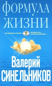 Формула Жизни (голубая) Синельников В.В.