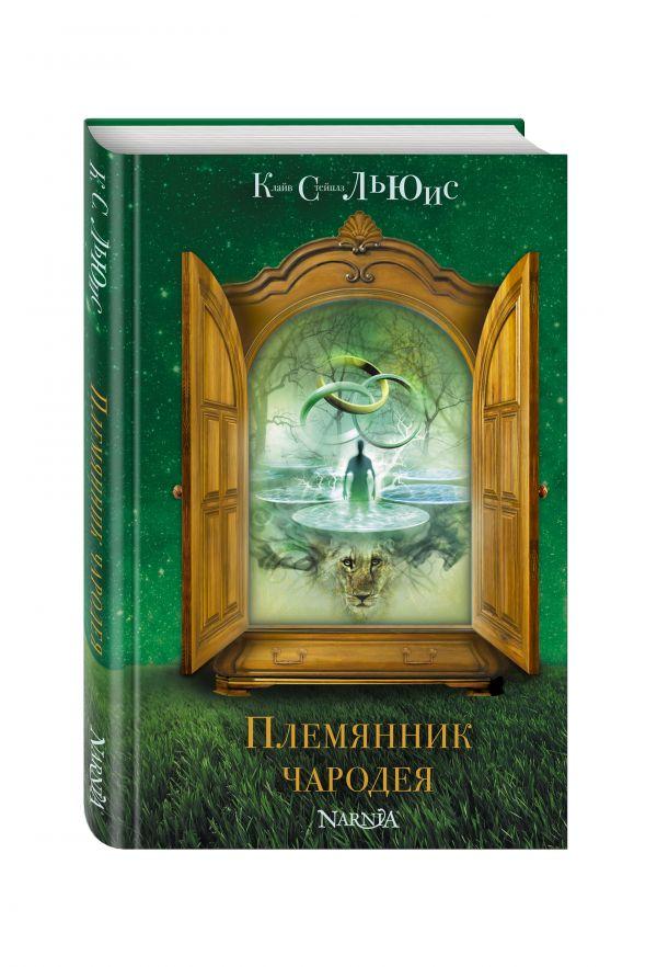Племянник чародея (ил. П. Бэйнс) (ст. изд.) Льюис К.С.