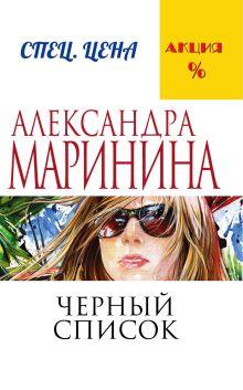 Обложка Черный список Александра Маринина