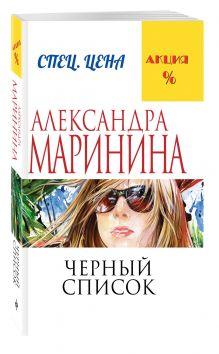 Маринина А. - Черный список обложка книги
