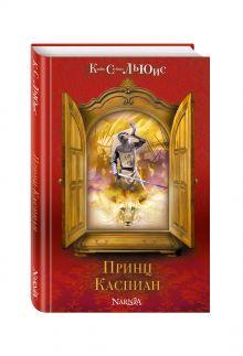Принц Каспиан (ил. П. Бэйнс) обложка книги