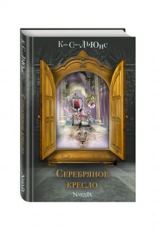 Льюис К.С. - Серебряное кресло (ил. П. Бэйнс) обложка книги
