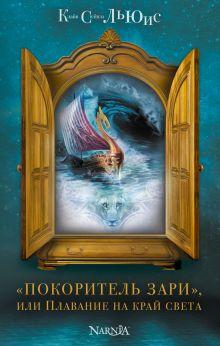 """""""Покоритель зари"""", или Плавание на край света (ил. П. Бэйнс)"""