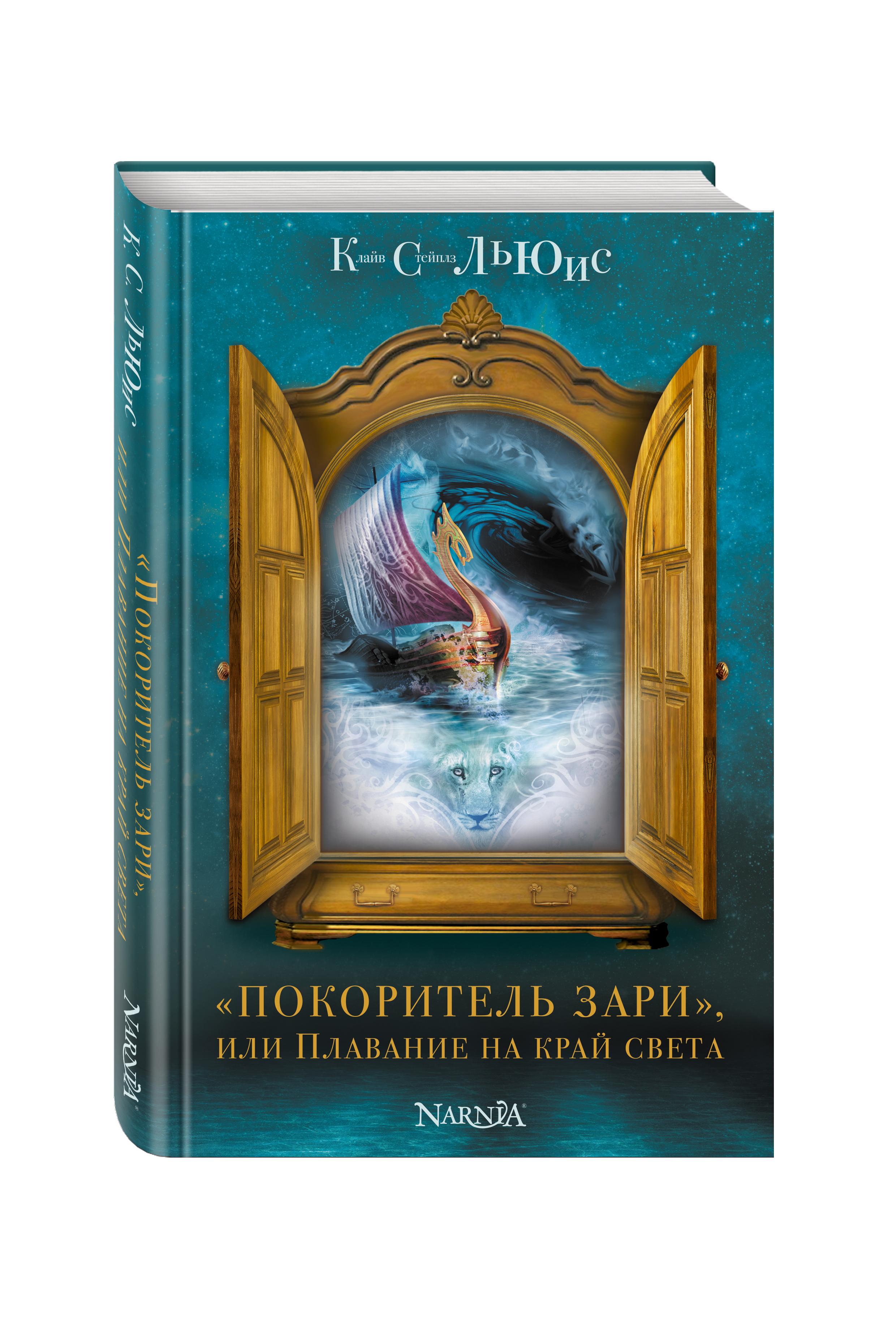Покоритель зари, или Плавание на край света (ил. П. Бэйнс)