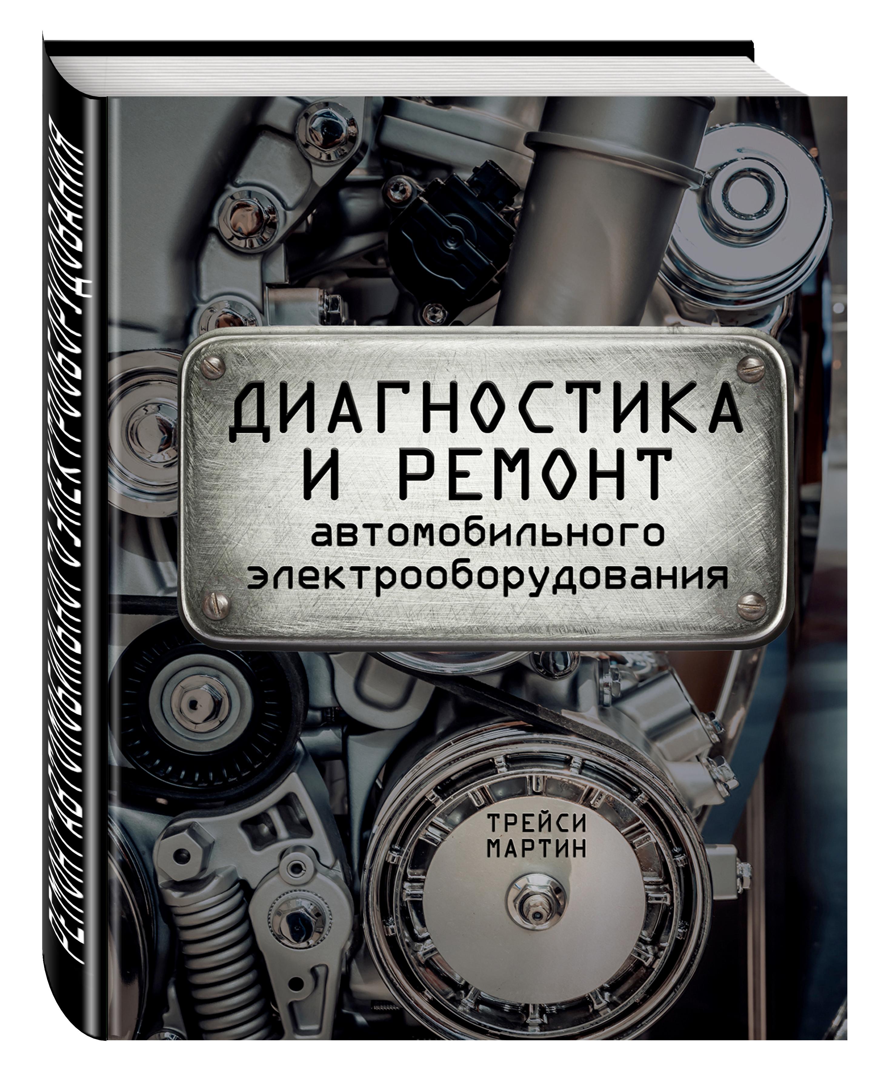 Диагностика и ремонт автомобильного электрооборудования ( Мартин Т.  )