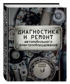 Мартин Т. - Диагностика и ремонт автомобильного электрооборудования' обложка книги