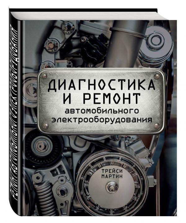 Диагностика и ремонт автомобильного электрооборудования