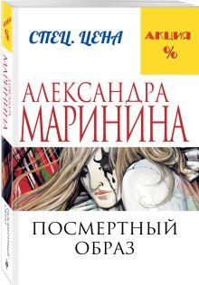 Маринина А. - Посмертный образ обложка книги
