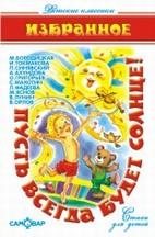 Бородицкая,Токмакова,Синявский - Пусть всегда будет солнце обложка книги