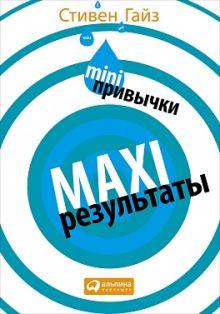 Гайз С. - MINI-привычки — MAXI-результаты (обложка) обложка книги