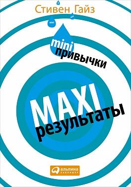 MINI-привычки — MAXI-результаты (обложка) Гайз С.