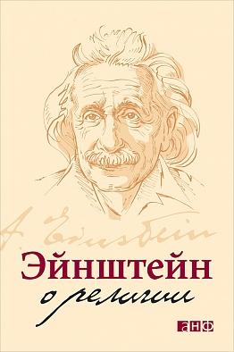 Эйнштейн о религии Эйнштейн А.