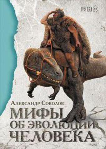 Мифы об эволюции человека Соколов А.