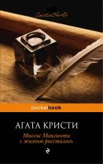 Кристи А. - Миссис Макгинти с жизнью рассталась обложка книги