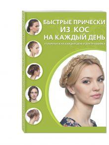 - Быстрые прически из кос на каждый день обложка книги
