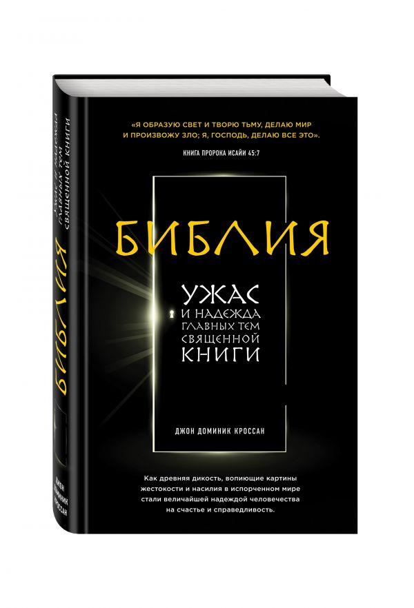 Библия. Ужас и надежда главных тем священной книги Кроссан Д.Д.