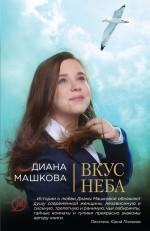 Вкус неба Машкова Д.