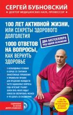 Бубновский С.М. - 100 лет активной жизни, или Секреты здорового долголетия; 1000 ответов на вопросы, как вернуть здоровье обложка книги