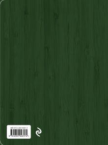 Обложка сзади Блокнот Top Business Awards - линованный (зеленое дерево, желтые страницы)