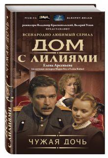 Арсеньева Е.А. - Чужая дочь обложка книги