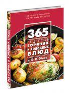 365 рецептов горячих и холодных блюд. За 10, 15, 20 минут