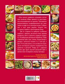 Обложка сзади 365 рецептов горячих и холодных блюд. За 10, 15, 20 минут
