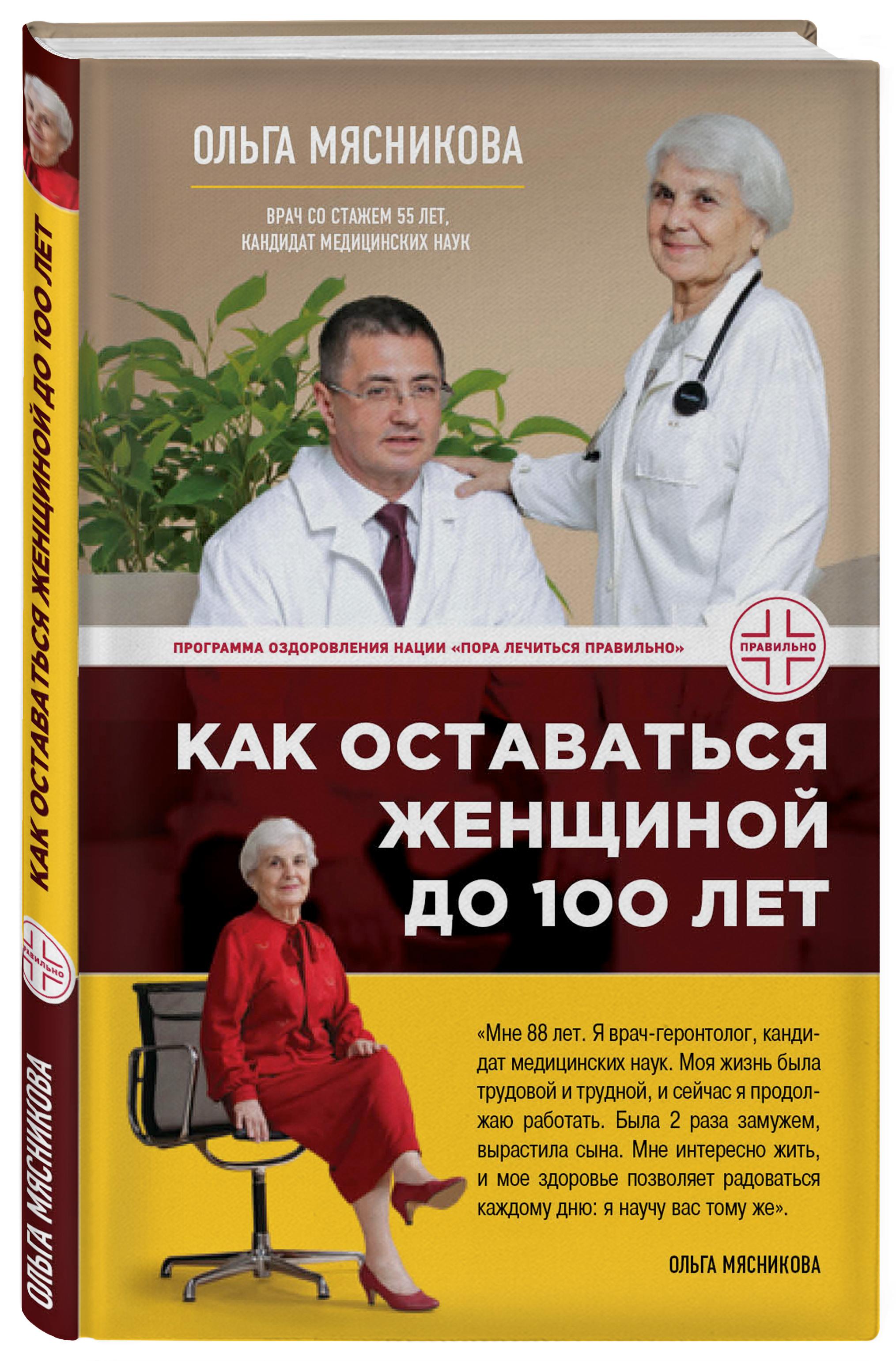 Как оставаться Женщиной до 100 лет ( Ольга Мясникова  )
