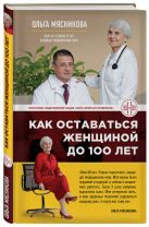 Мясникова О.А. - Как оставаться Женщиной до 100 лет' обложка книги
