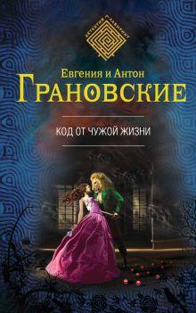 Грановская Е., Грановский А. - Код от чужой жизни обложка книги