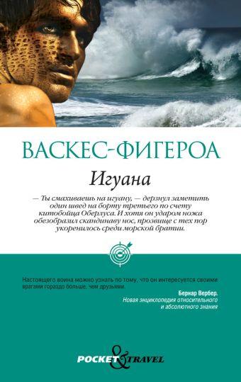 Pocket&Travel.Игуана Васкес-Фигероа А.