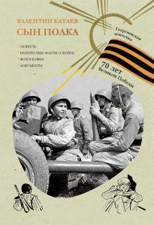 Катаев В.П. - Георгиевская ленточка.Сын полка обложка книги